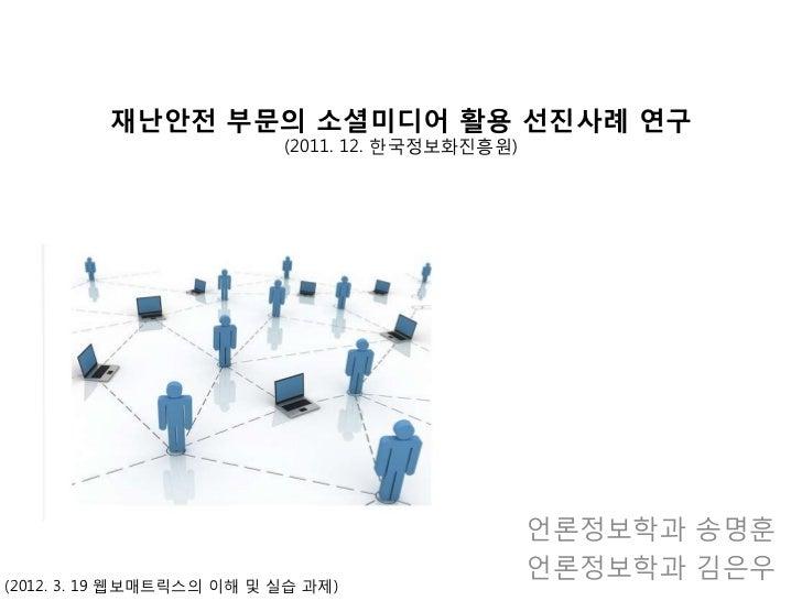 재난안전 부문의 소셜미디어 활용 선진사례 연구                          (2011. 12. 한국정보화진흥원)                                                 언론...