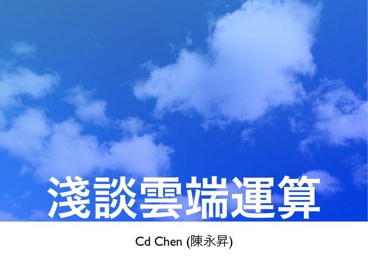 淺談雲端運算 Cd Chen (陳永昇)