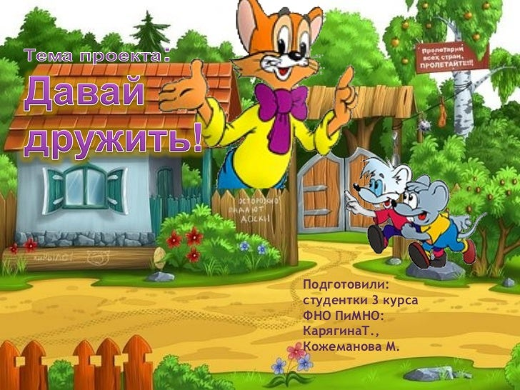 Подготовили:студентки 3 курсаФНО ПиМНО:КарягинаТ.,Кожеманова М.