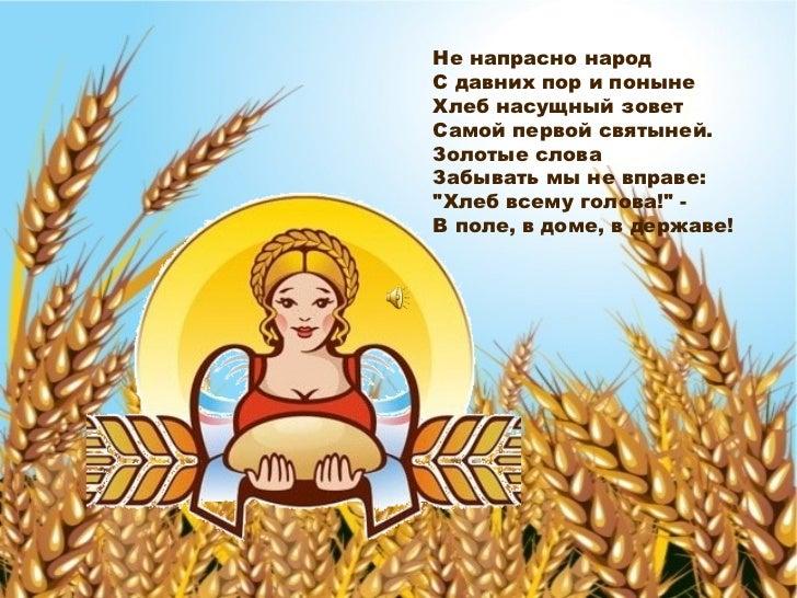 хлеб всему голова картинки