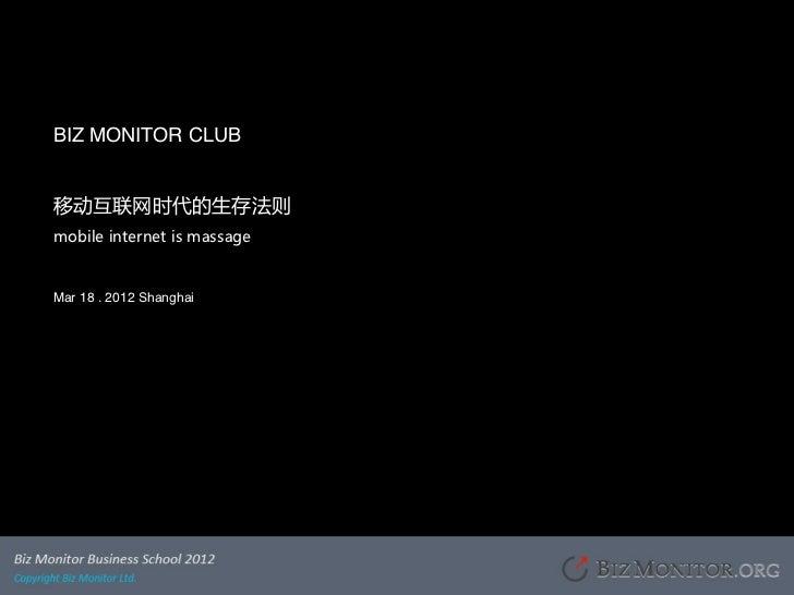 BIZ MONITOR CLUB!!移动互联网时代的生存法则mobile internet is massage!Mar 18 . 2012 Shanghai