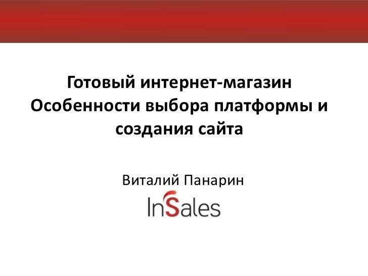 Готовый интернет-магазинОсобенности выбора платформы и        создания сайта         Виталий Панарин