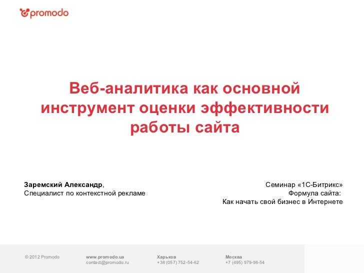 Веб-аналитика как основной      инструмент оценки эффективности                работы сайтаЗаремский Александр,           ...