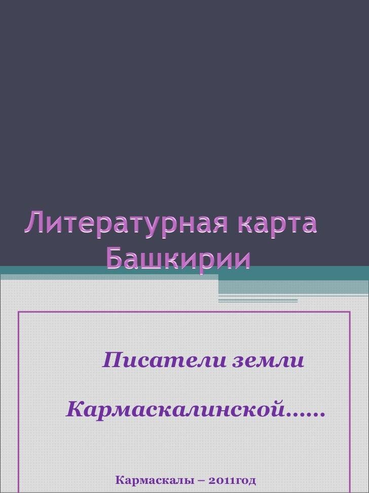 Писатели землиКармаскалинской……   Кармаскалы – 2011год