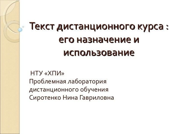 Текст дистанционного курса :      его назначение и       использованиеНТУ «ХПИ»Проблемная лабораториядистанционного обучен...