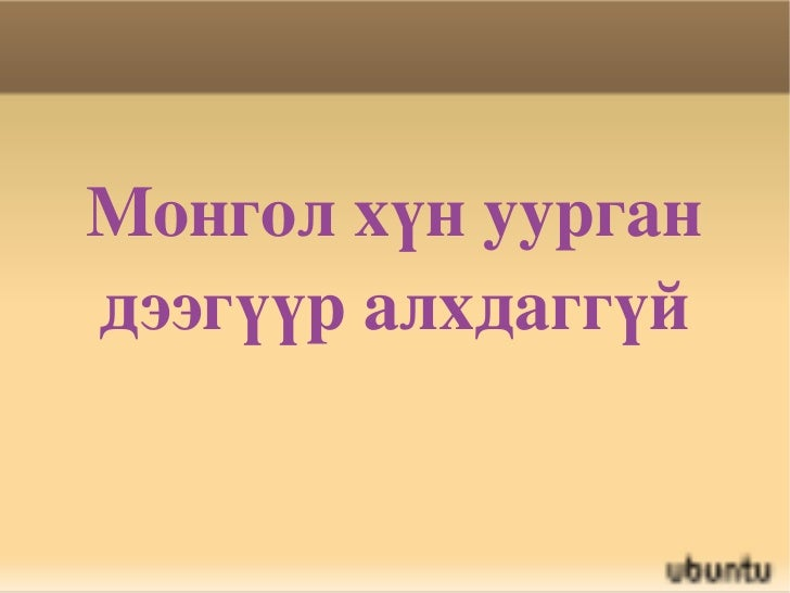 монгол хэл Slide 2