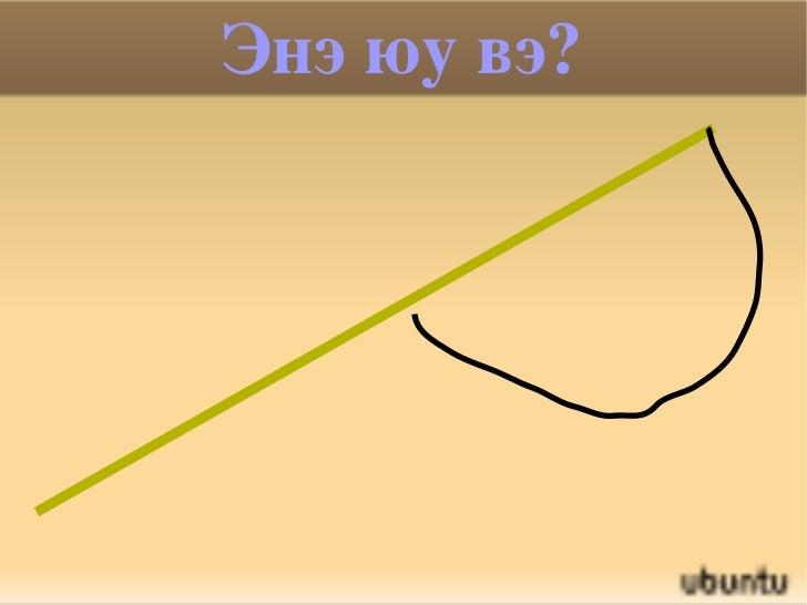 монгол хэл Slide 3