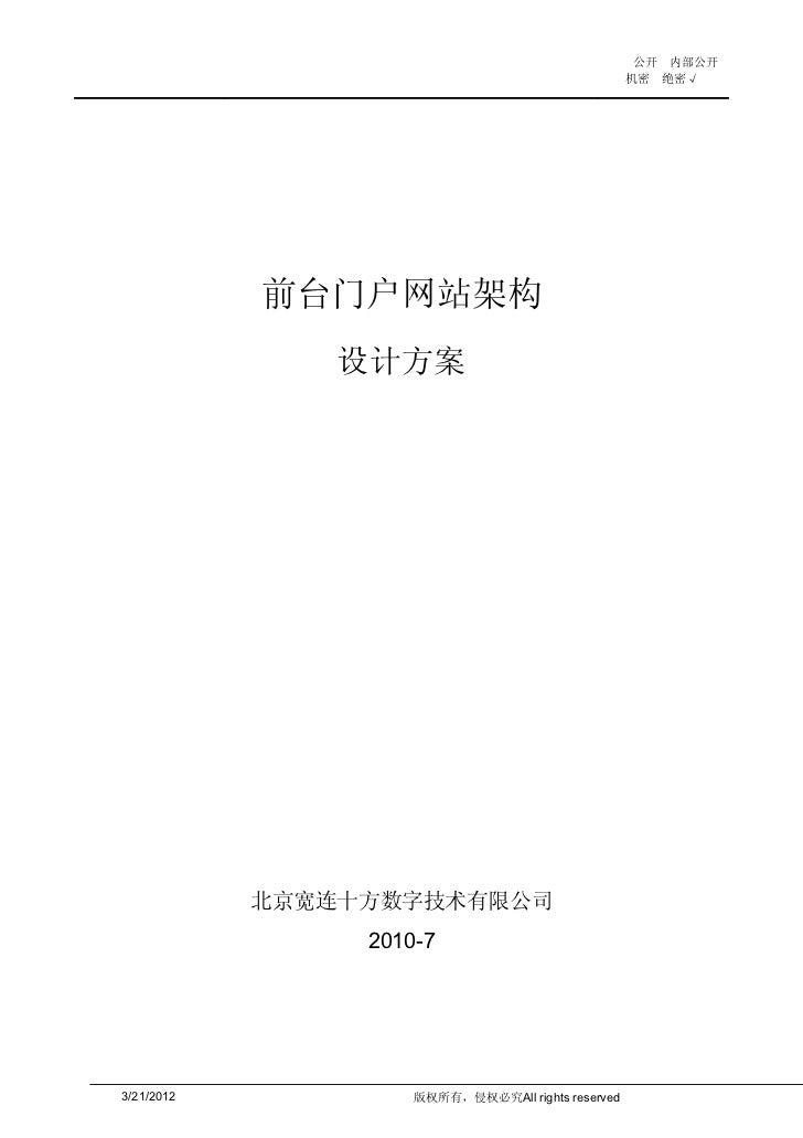 公开 内部公开                                                    机密 绝密√            前台门户网站架构               设计方案            北京宽连十方...