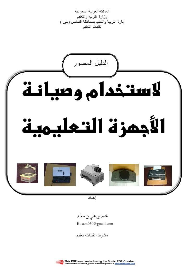 المملكة العربية السعودية          وزارة التربية والتعليمإدارة التربية والتعليم بمحافظة النماص )بنين (               ...