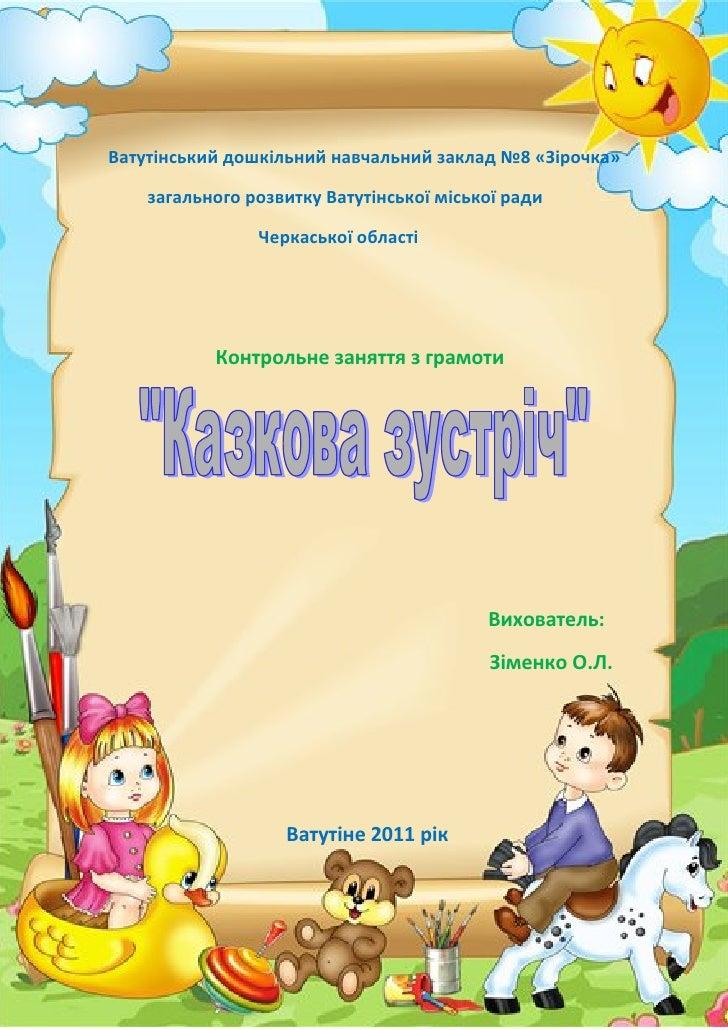 Ватутінськийдошкільнийнавчальнийзаклад№8«Зірочка»                 ...