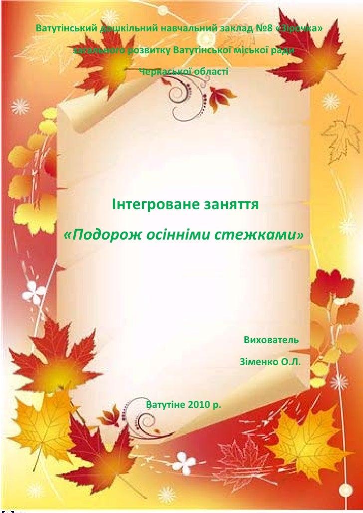 Ватутінськийдошкільнийнавчальнийзаклад№8«Зірочка»                загальногорозвиткуВатутінськоїміськоїр...