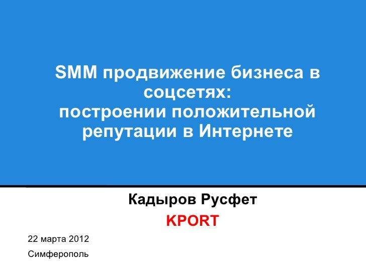 SMM продвижение бизнеса в             соцсетях:     построении положительной       репутации в Интернете                Ка...