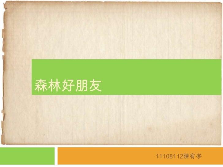 森林好朋友        11108112陳宥岑