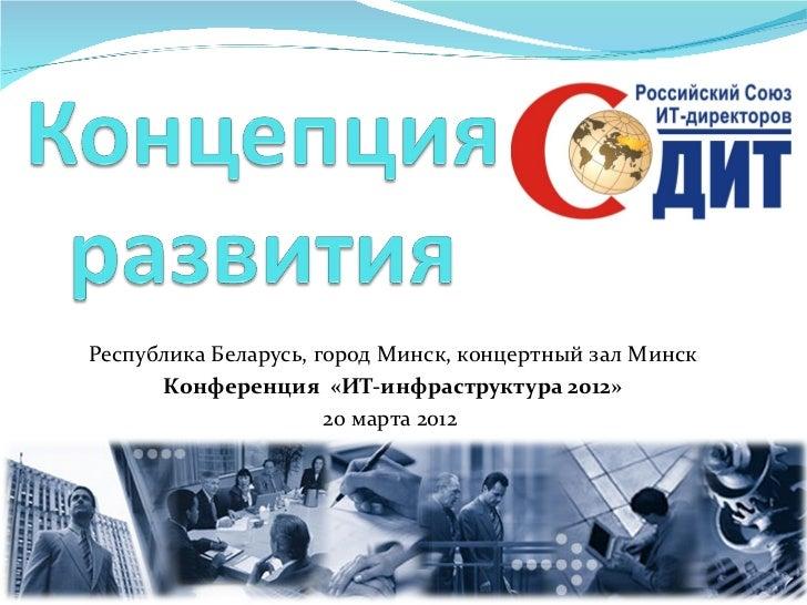 Республика Беларусь, город Минск, концертный зал Минск      Конференция «ИТ-инфраструктура 2012»                      20 м...