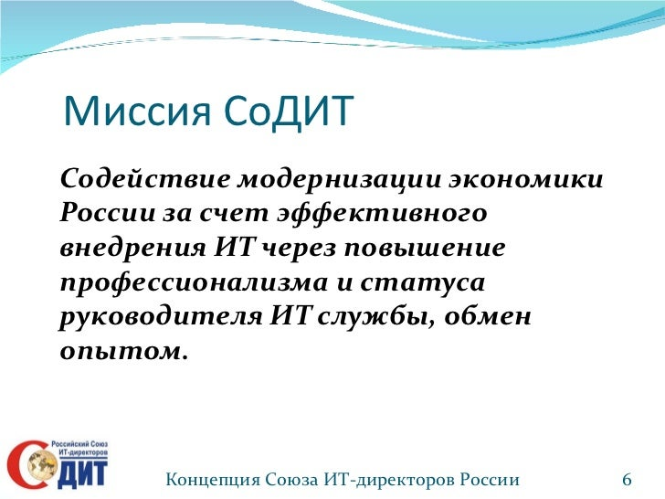 Миссия СоДИТСодействие модернизации экономикиРоссии за счет эффективноговнедрения ИТ через повышениепрофессионализма и ста...