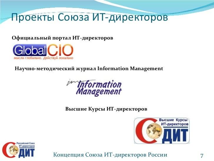 Проекты Союза ИТ-директоровОфициальный портал ИТ-директоровНаучно-методический журнал Information Management              ...