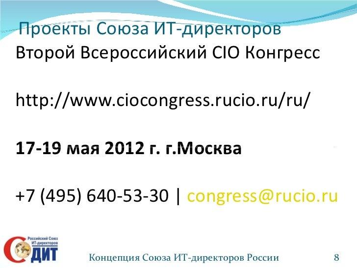 Проекты Союза ИТ-директоровВторой Всероссийский CIO Конгрессhttp://www.ciocongress.rucio.ru/ru/17-19 мая 2012 г. г.Москва+...