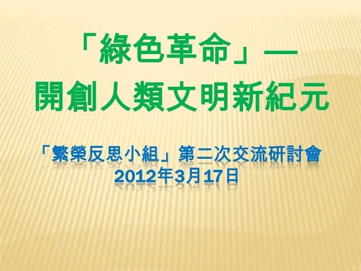 「綠色革命」—開創人類文明新紀元「繁榮反思小組」第二次交流研討會    2012年3月17日