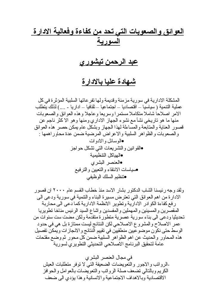 العوائق والصعوبات التي تحد من كفاءة وفعالية الدارة                      السورية                        عبد الرحمن تيش...