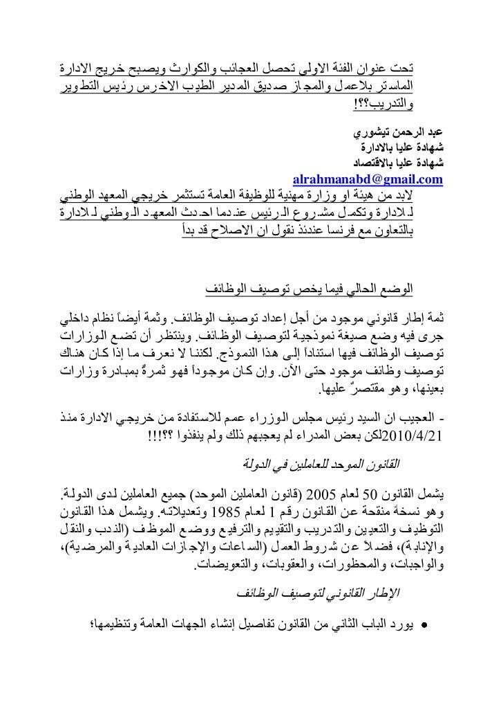 alrahmanabd@gmail.com                    -