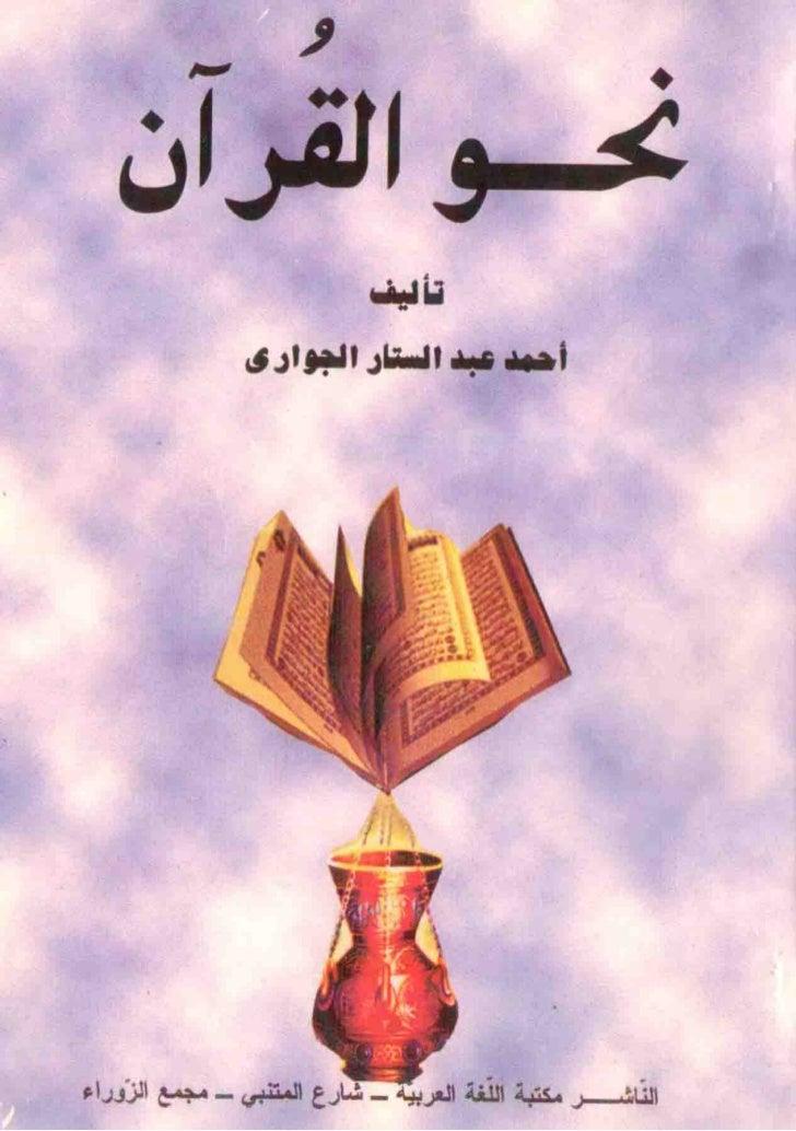 Grammaire du Qur'an / نـحو القـــرآن
