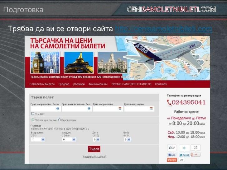 Подготовка Трябва да ви се отвори сайта http://cenisamoletnibileti.com