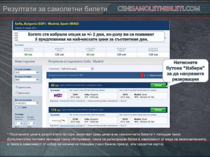 Резултати за самолетни билети * Посочените цени в резултатите по-горе, включват само цената на самолетните билети + летищн...