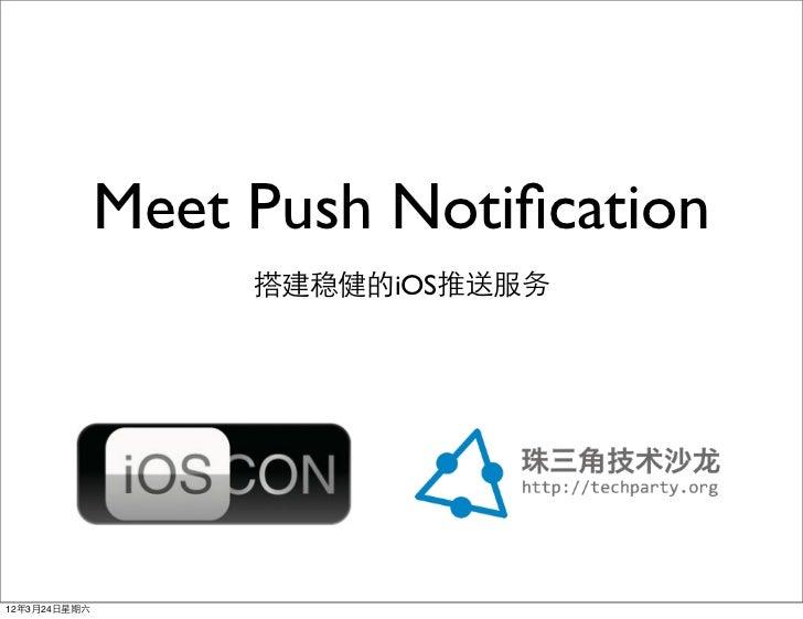 Meet Push Notification                   搭建稳健的iOS推送服务12年3月24日星期六