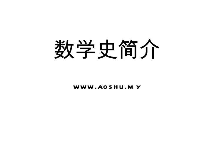 数学史简介www.ao s h u .m y