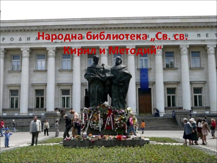 """Народна библиотека """"Св. св.    Кирил и Методий"""""""