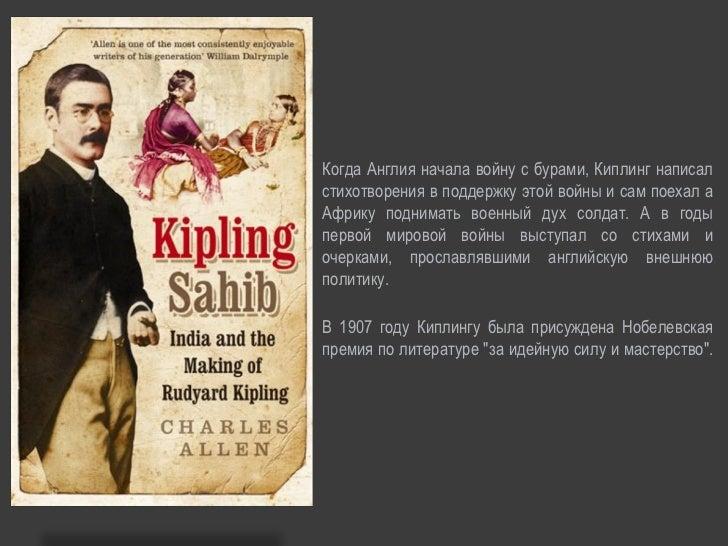 Картинки по запросу Редьярд Киплинг «Песни казармы»