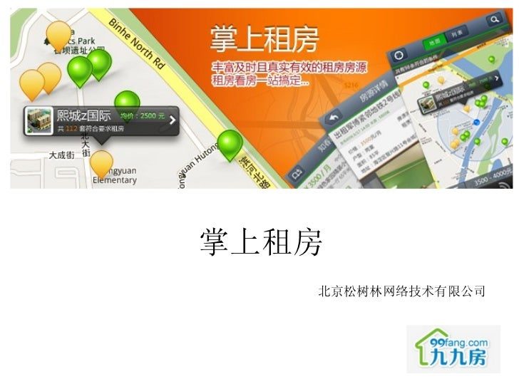 掌上租房   北京松树林网络技术有限公司