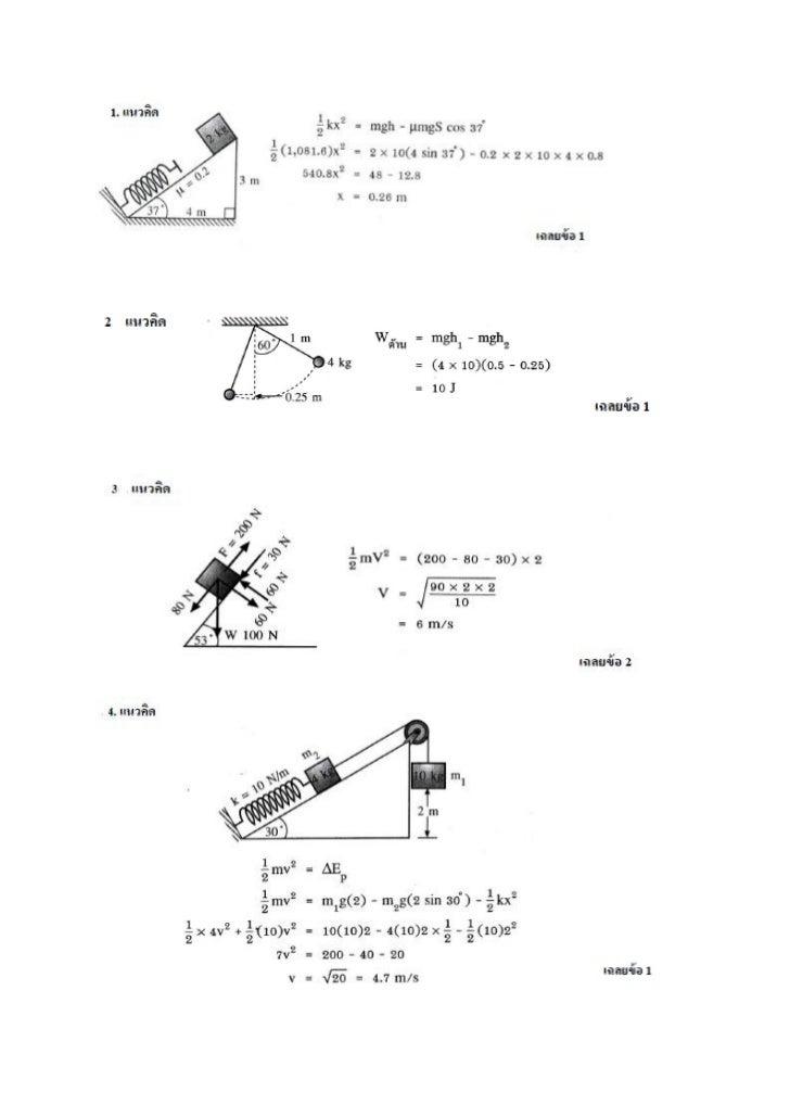 11. ตอบ 0.9 m/s12. ตอบ 15 N.s , 75 N13. ตอบ 414. ตอบ 415. ตอบ 2