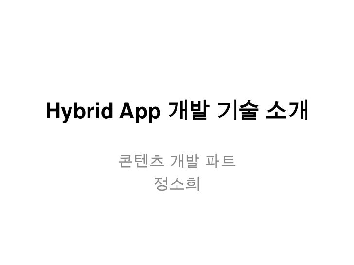 Hybrid App 개발 기술 소개     콘텐츠 개발 파트       정소희