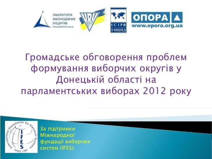 Громадське обговорення проблем  формування виборчих округів у      Донецькій області напарламентських виборах 2012 року   ...