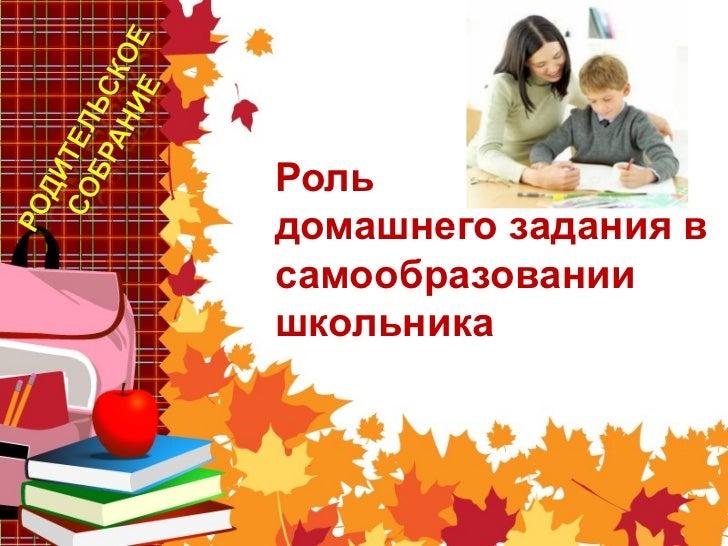 Рольдомашнего задания всамообразованиишкольника