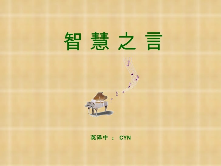 智慧之言 英译中 : CYN
