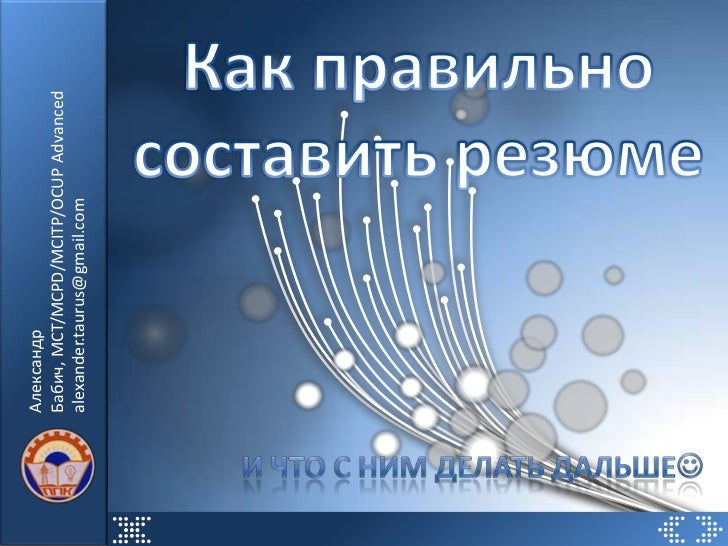 АлександрБабич, MCT/MCPD/MCITP/OCUP Advancedalexander.taurus@gmail.com