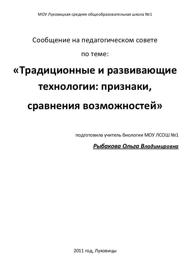 Доклад учителя биологии на педсовете 4557