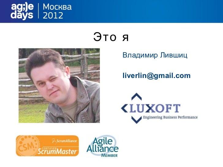 Это я    Владимир Лившиц    liverlin@gmail.com