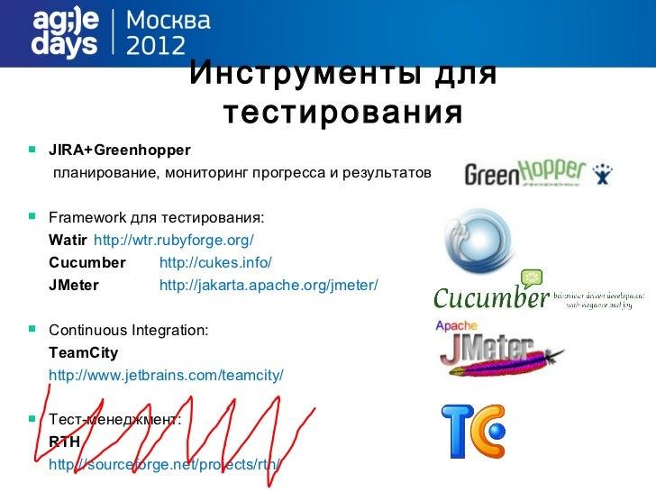 Инструменты для                          тестирования   JIRA+Greenhopper    планирование, мониторинг прогресса и результа...