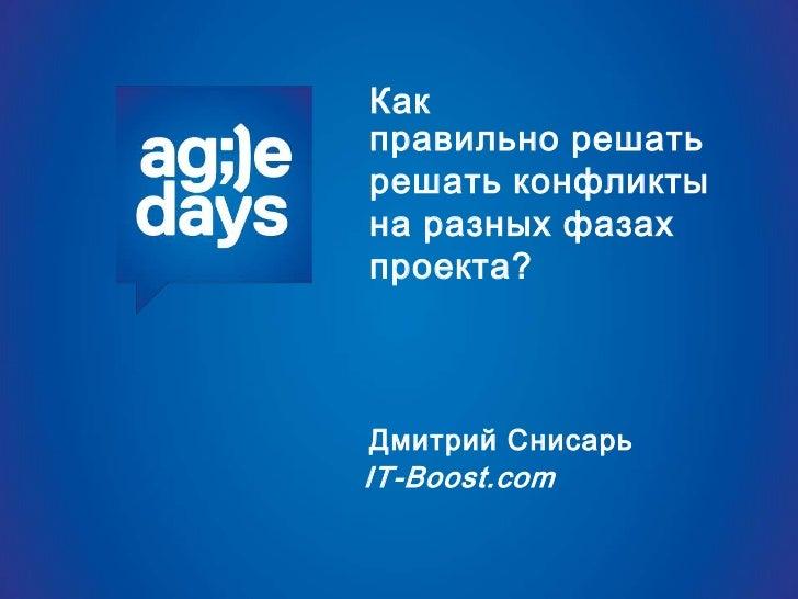 Какправильно решатьрешать конфликтына разных фазахпроекта?Дмитрий СнисарьIT-Boost.com