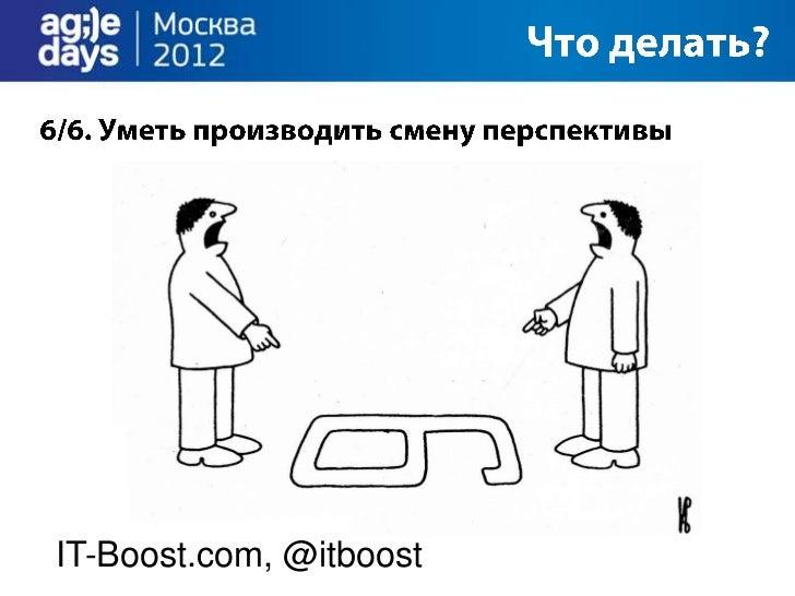 снисарь дмитрий - как правильно решать конфликты на разных фазах проекта