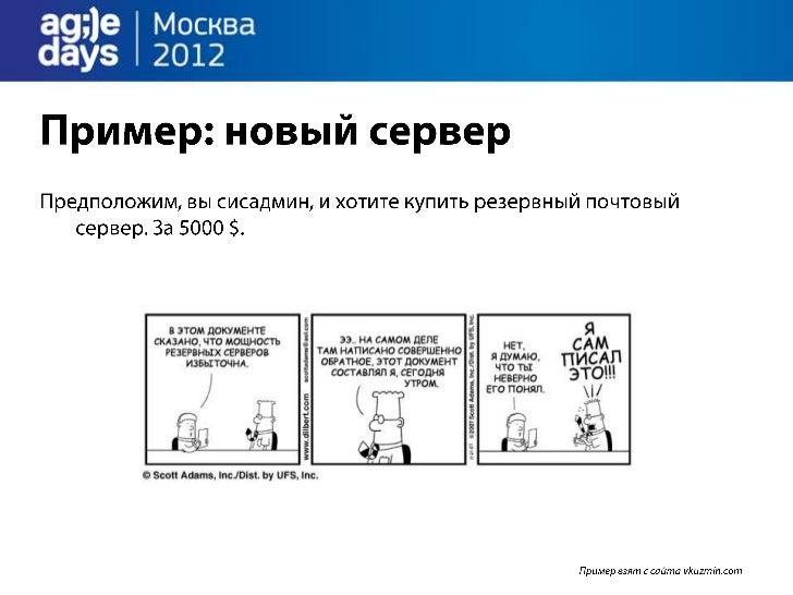 трошин алексей - Как уговорить марсианина: практические примеры Продакт Оунеру для захвата Галактики :)