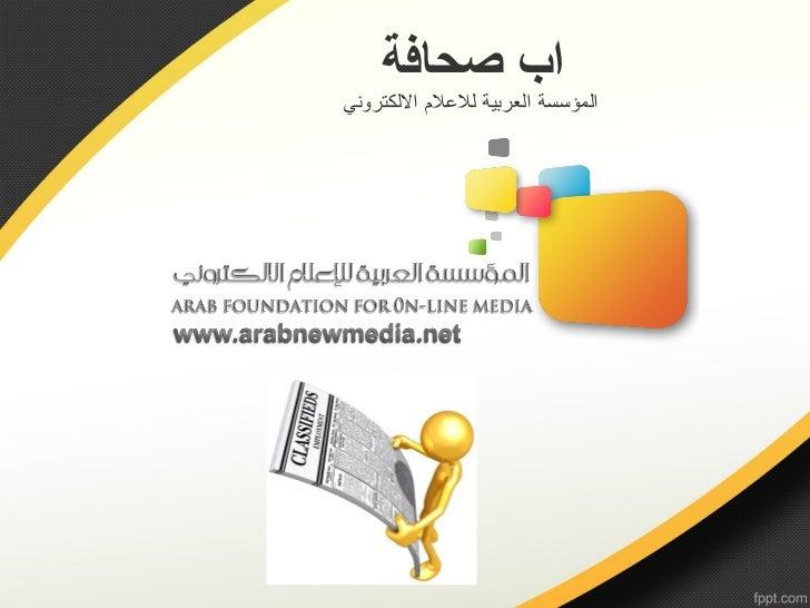 اب صحافةالمؤسسة العربية للعلم اللكتروني