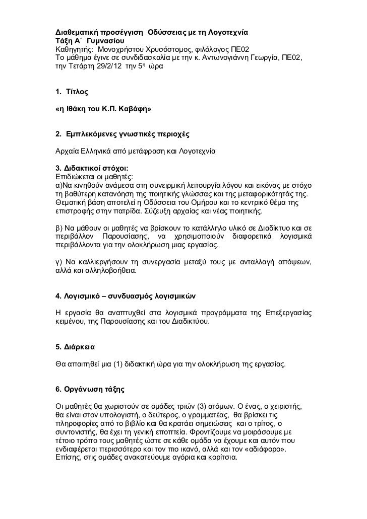 Διαθεματική προσέγγιση Οδύσσειας με τη ΛογοτεχνίαΤάξη Α΄ ΓυμνασίουΚαθηγητής: Μονοχρήστου Χρυσόστομος, φιλόλογος ΠΕ02Το μάθ...