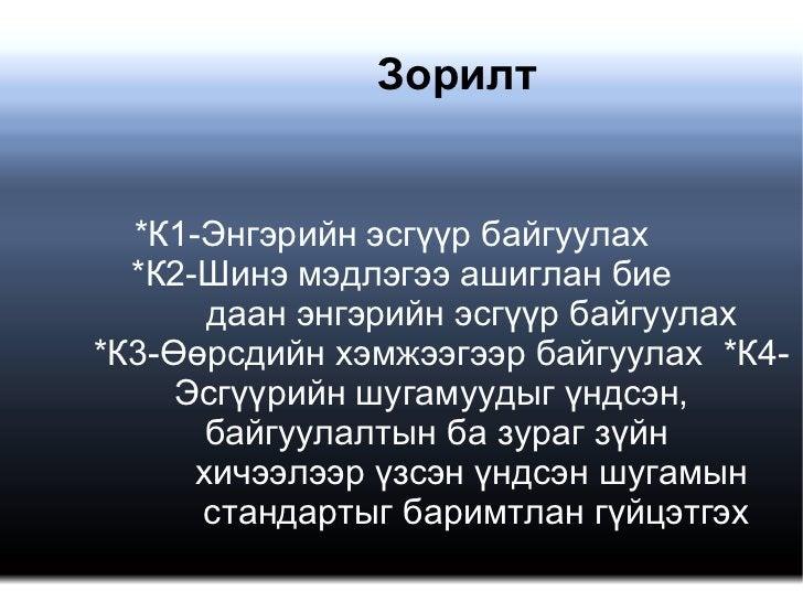 Зорилт  *К1-Энгэрийн эсгүүр байгуулах  *К2-Шинэ мэдлэгээ ашиглан бие       даан энгэрийн эсгүүр байгуулах*К3-Өөрсдийн хэмж...