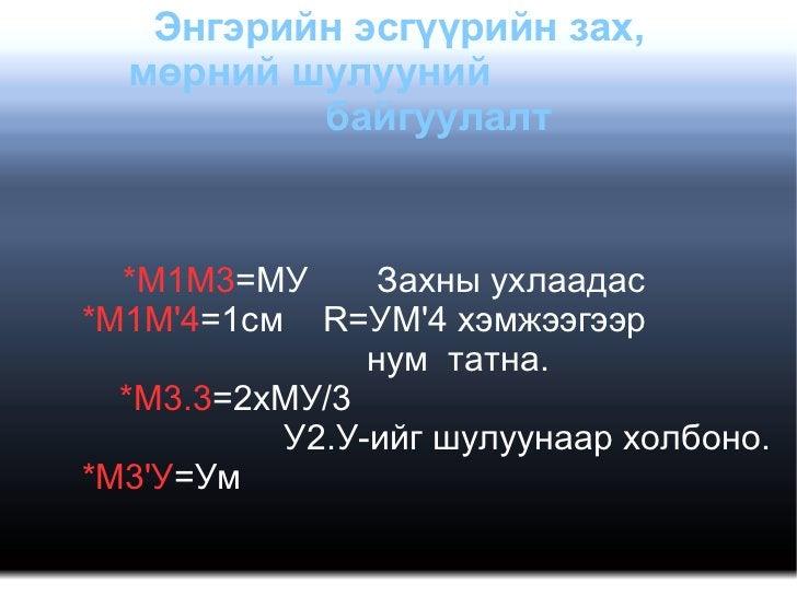 Энгэрийн эсгүүрийн зах,  мөрний шулууний          байгуулалт  *М1М3=МУ      Захны ухлаадас*М1M4=1см R=УМ4 хэмжээгээр      ...