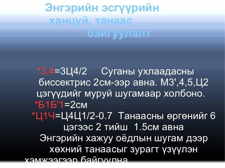 Энгэрийн эсгүүрийн    ханцуй, танаас          байгуулалт   *3.4=3Ц4/2 Суганы ухлаадасны    биссектрис 2см-ээр авна. М3,4,5...