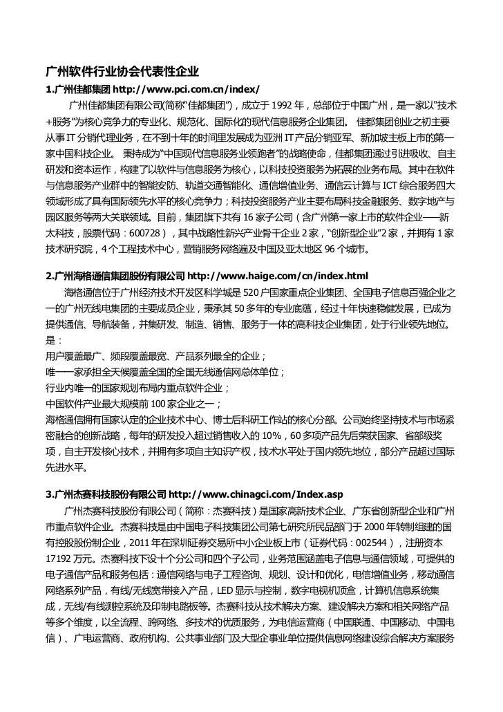"""广州软件行业协会代表性企业1.广州佳都集团 http://www.pci.com.cn/index/     广州佳都集团有限公司(简称""""佳都集团""""),成立于 1992 年,总部位于中国广州,是一家以""""技术+服务""""为核心竞争力的专业化、规范化、..."""